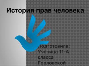 Подготовила: Ученица 11-А класса Горловской гимназии «Интеллект» Бизякина Вал