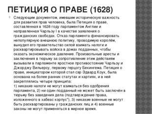 ПЕТИЦИЯ О ПРАВЕ (1628) Следующим документом, имевшим историческую важность дл