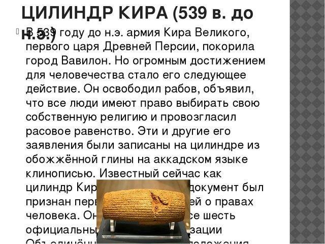 ЦИЛИНДР КИРА (539 в. до н.э.) В 539 году до н.э. армия Кира Великого, первого...