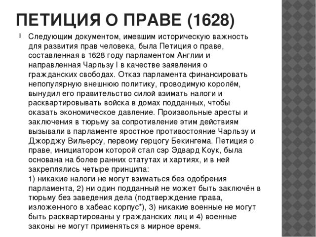 ПЕТИЦИЯ О ПРАВЕ (1628) Следующим документом, имевшим историческую важность дл...