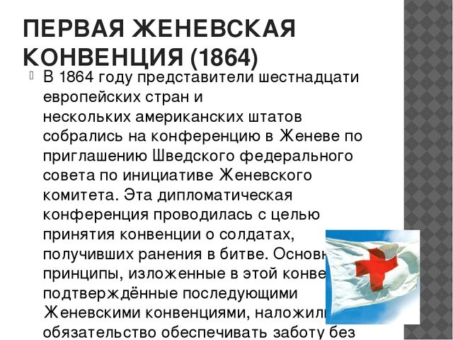ПЕРВАЯ ЖЕНЕВСКАЯ КОНВЕНЦИЯ (1864) В 1864 году представители шестнадцати европ...