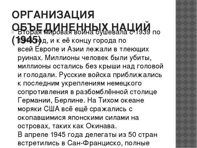 ОРГАНИЗАЦИЯ ОБЪЕДИНЕННЫХ НАЦИЙ (1945) Вторая мировая война бушевала с 1939 по...