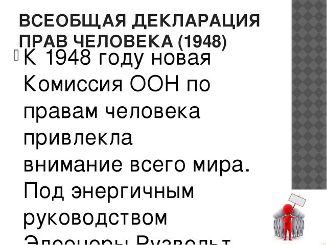 ВСЕОБЩАЯ ДЕКЛАРАЦИЯ ПРАВ ЧЕЛОВЕКА (1948) К 1948 году новая Комиссия ООН по пр...