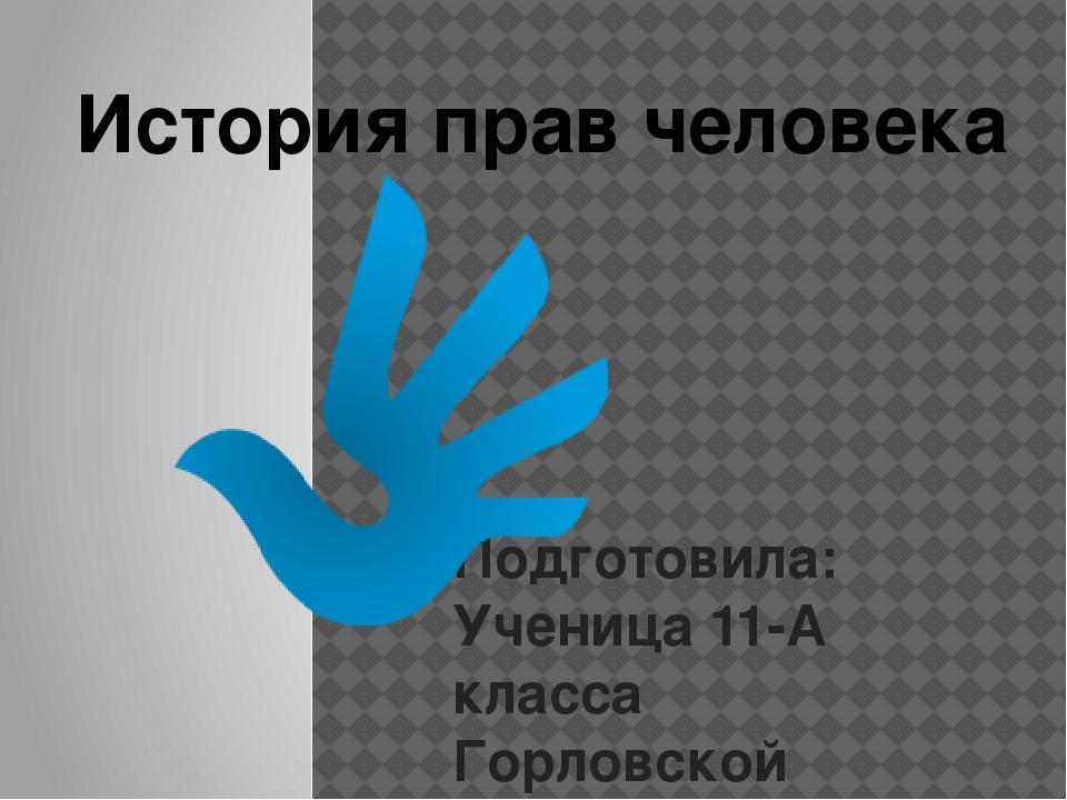 Подготовила: Ученица 11-А класса Горловской гимназии «Интеллект» Бизякина Вал...
