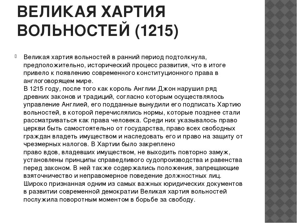 ВЕЛИКАЯ ХАРТИЯ ВОЛЬНОСТЕЙ (1215) Великая хартия вольностей в ранний период по...