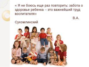 « Я не боюсь еще раз повторить: забота о здоровье ребенка – это важнейший тру