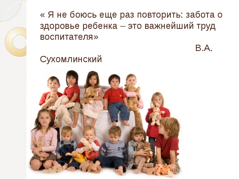« Я не боюсь еще раз повторить: забота о здоровье ребенка – это важнейший тру...