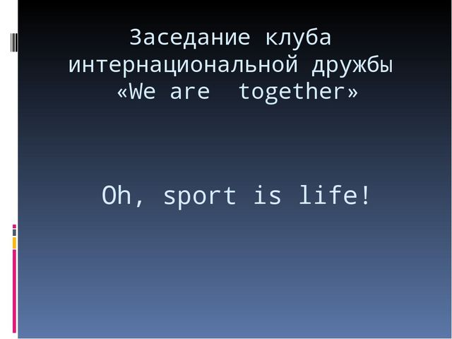 Oh, sport is life! Заседание клуба интернациональной дружбы «We are together»