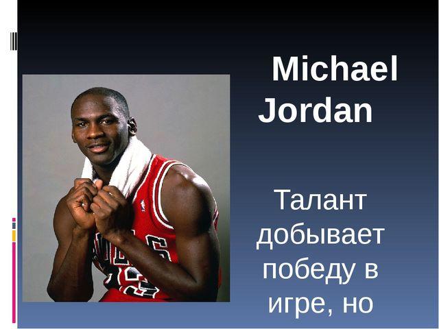 Michael Jordan Талант добывает победу в игре, но чемпионство добывают коман...