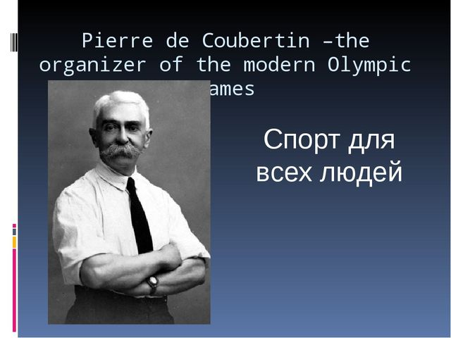 Pierre de Coubertin–the organizer of the modern Olympic games  Спорт для вс...