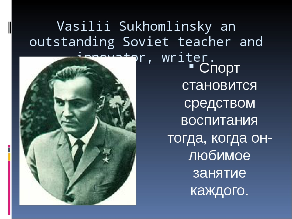 Vasilii Sukhomlinsky an outstanding Soviet teacher and innovator, writer. Спо...