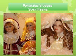 Реликвия в семье  Зотя Ивана