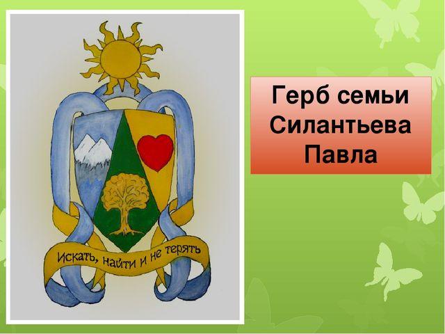Герб семьи Силантьева Павла