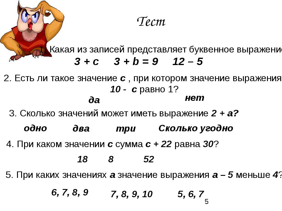 Тест 1. Какая из записей представляет буквенное выражение? 3 + с 3 + b = 9 12...