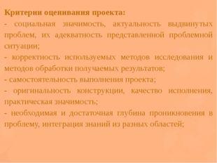 Критерии оценивания проекта: - социальная значимость, актуальность выдвинутых