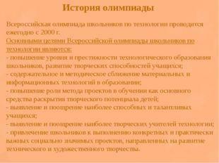 История олимпиады Всероссийская олимпиада школьников по технологии проводится