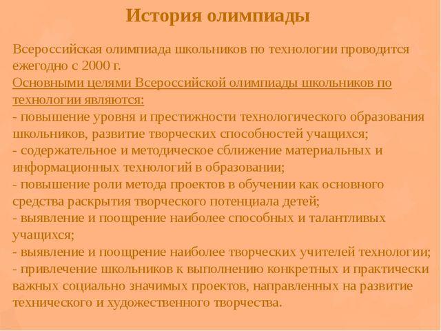 История олимпиады Всероссийская олимпиада школьников по технологии проводится...