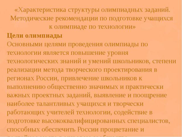 «Характеристика структуры олимпиадных заданий. Методические рекомендации по п...