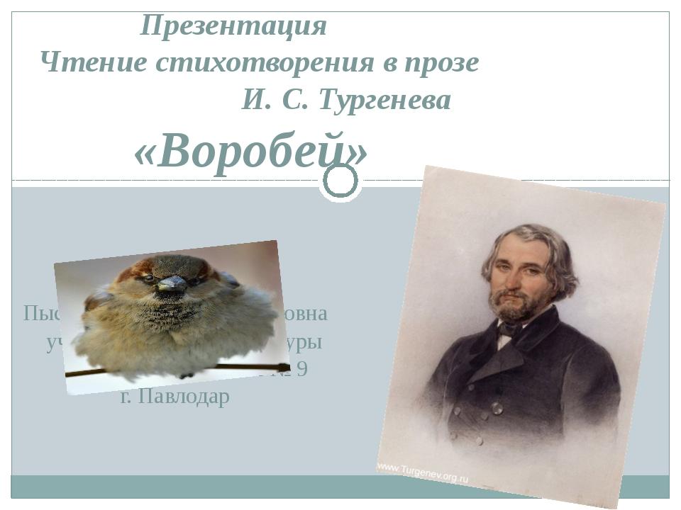 Презентация Чтение стихотворения в прозе И. С. Тургенева «Воробей» Пыстина Л...