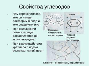 Свойства углеводов Чем короче углевод, тем он лучше растворим в воде и тем сл