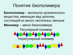 Понятие биополимера Биополимер – молекула органического вещества, имеющая вид