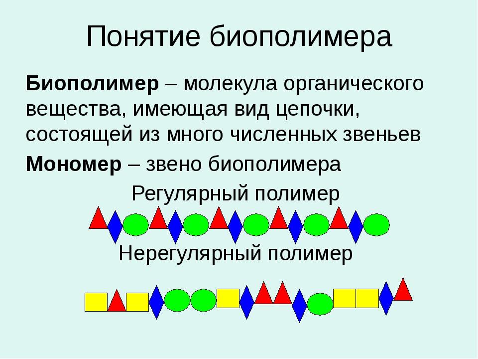 Понятие биополимера Биополимер – молекула органического вещества, имеющая вид...