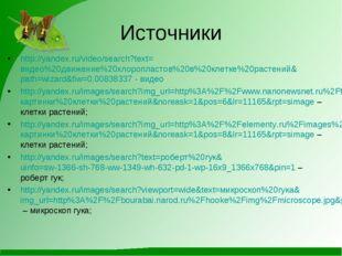 Источники http://yandex.ru/video/search?text=видео%20движение%20хлоропластов%