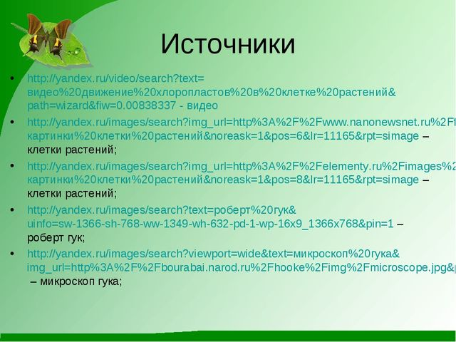 Источники http://yandex.ru/video/search?text=видео%20движение%20хлоропластов%...