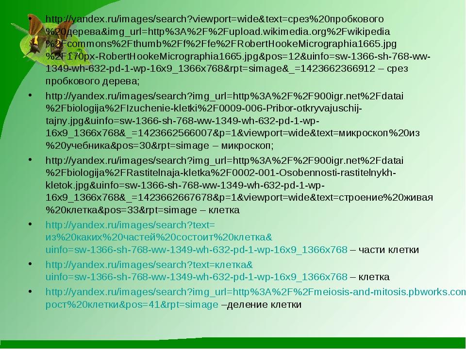 http://yandex.ru/images/search?viewport=wide&text=срез%20пробкового%20дерева&...