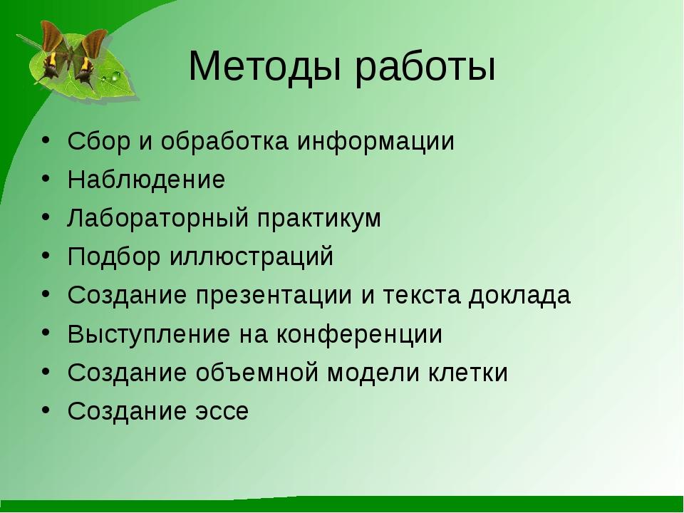 Методы работы Сбор и обработка информации Наблюдение Лабораторный практикум П...