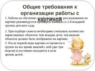 Общие требования к организации работы с картиной 1. Работы по обучению детей