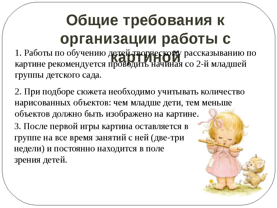 Общие требования к организации работы с картиной 1. Работы по обучению детей...