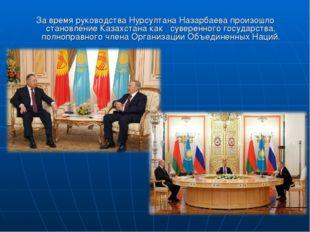 За время руководства Нурсултана Назарбаева произошло становление Казахстана к