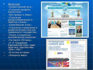 Автор книг «Казахстанский путь» «Стальной профиль Казахстана» «Без правых и л