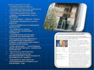 Автор научных статей «Хозяйская расчетливость» «Экономика Казахстана: реально