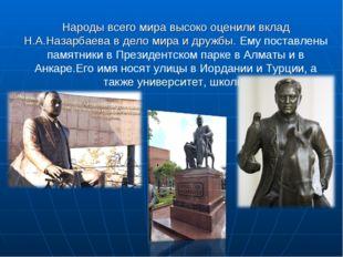 Народы всего мира высоко оценили вклад Н.А.Назарбаева в дело мира и дружбы. Е