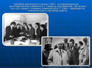 Трудовую деятельность начал в 1960 г. на Карагандинском металлургическом комб