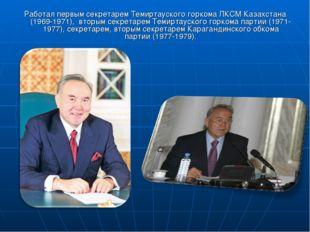 Работал первым секретарем Темиртауского горкома ЛКСМ Казахстана (1969-1971),