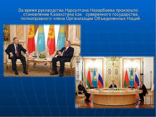 За время руководства Нурсултана Назарбаева произошло становление Казахстана к...