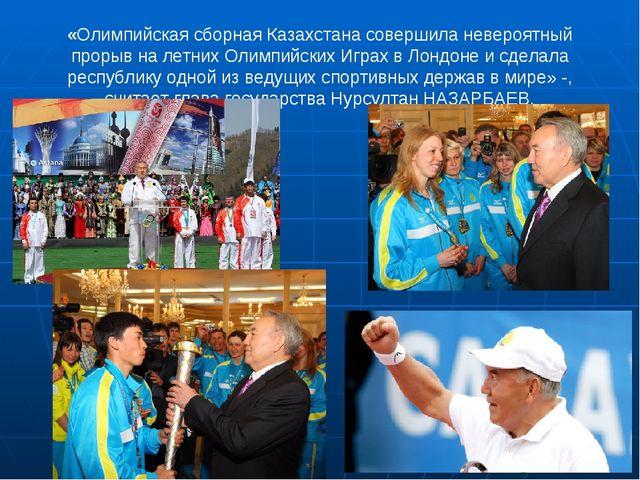 «Олимпийская сборная Казахстана совершила невероятный прорыв на летних Олимпи...