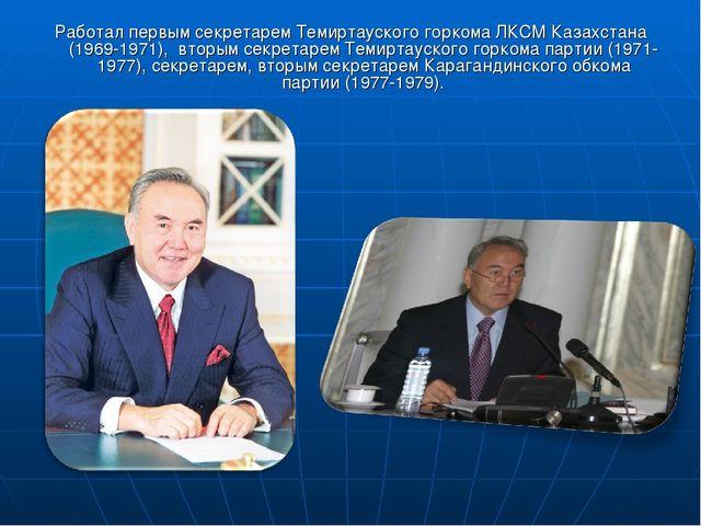 Работал первым секретарем Темиртауского горкома ЛКСМ Казахстана (1969-1971),...