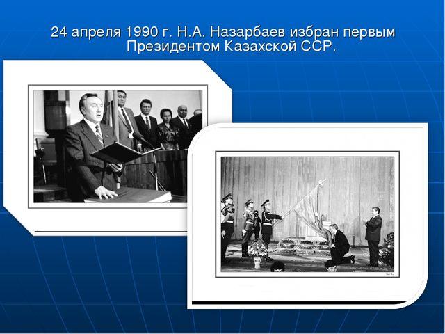 24 апреля 1990 г. Н.А. Назарбаев избран первым Президентом Казахской ССР.