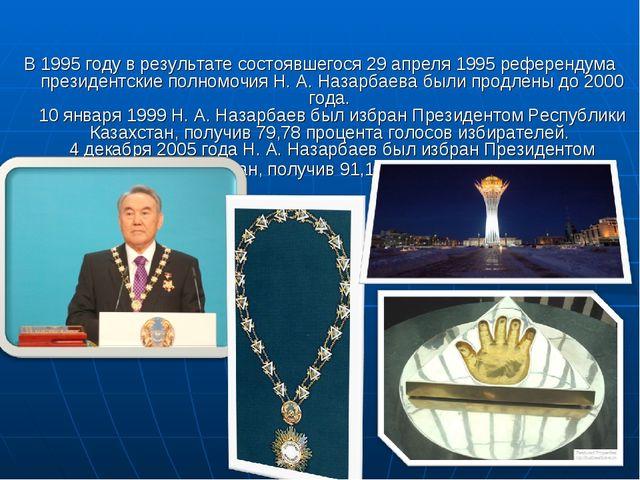 В 1995 году в результате состоявшегося 29 апреля 1995 референдума президентск...