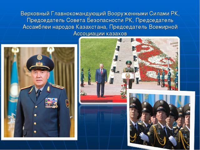 Верховный Главнокомандующий Вооруженными Силами РК, Председатель Совета Безоп...