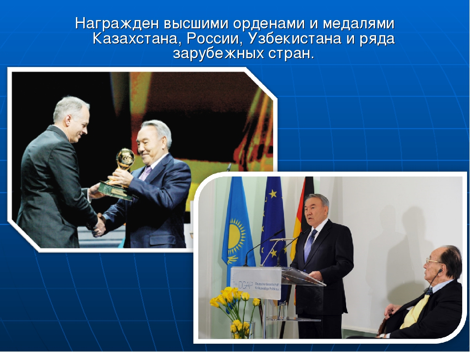 Награжден высшими орденами и медалями Казахстана, России, Узбекистана и ряда...