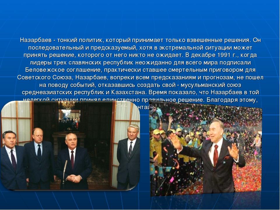 Назарбаев - тонкий политик, который принимает только взвешенные решения. Он п...