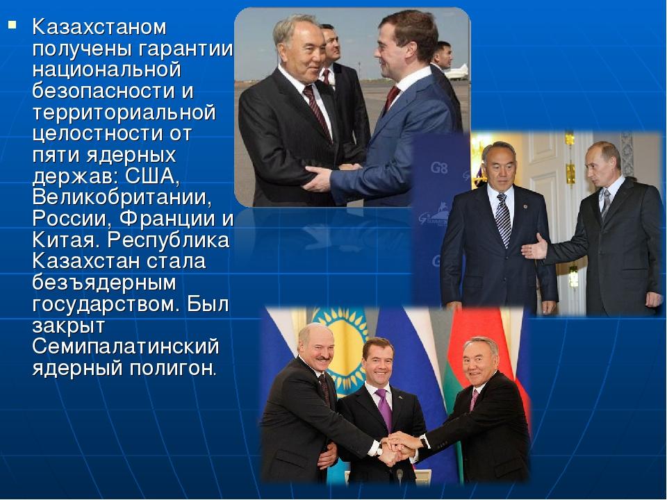 Казахстаном получены гарантии национальной безопасности и территориальной цел...