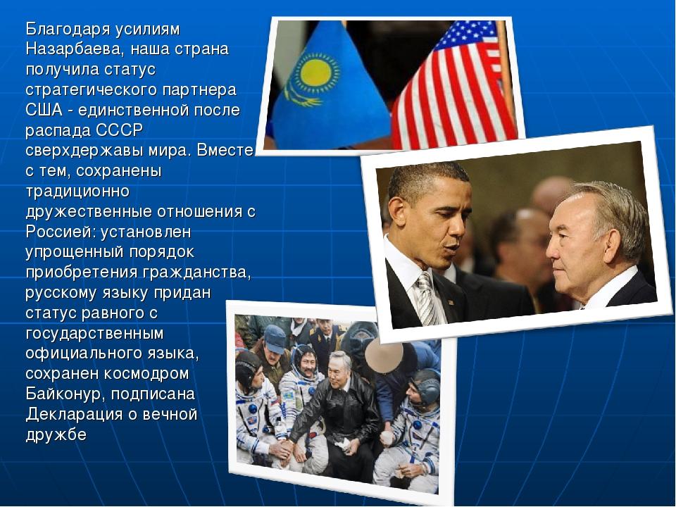 Благодаря усилиям Назарбаева, наша страна получила статус стратегического пар...