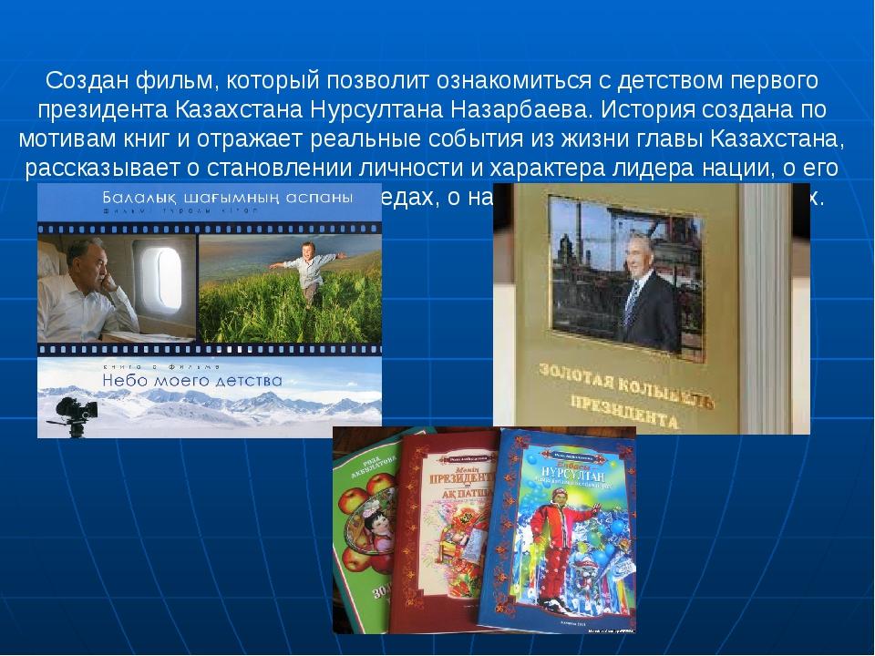 Создан фильм, который позволит ознакомиться с детством первого президента Каз...