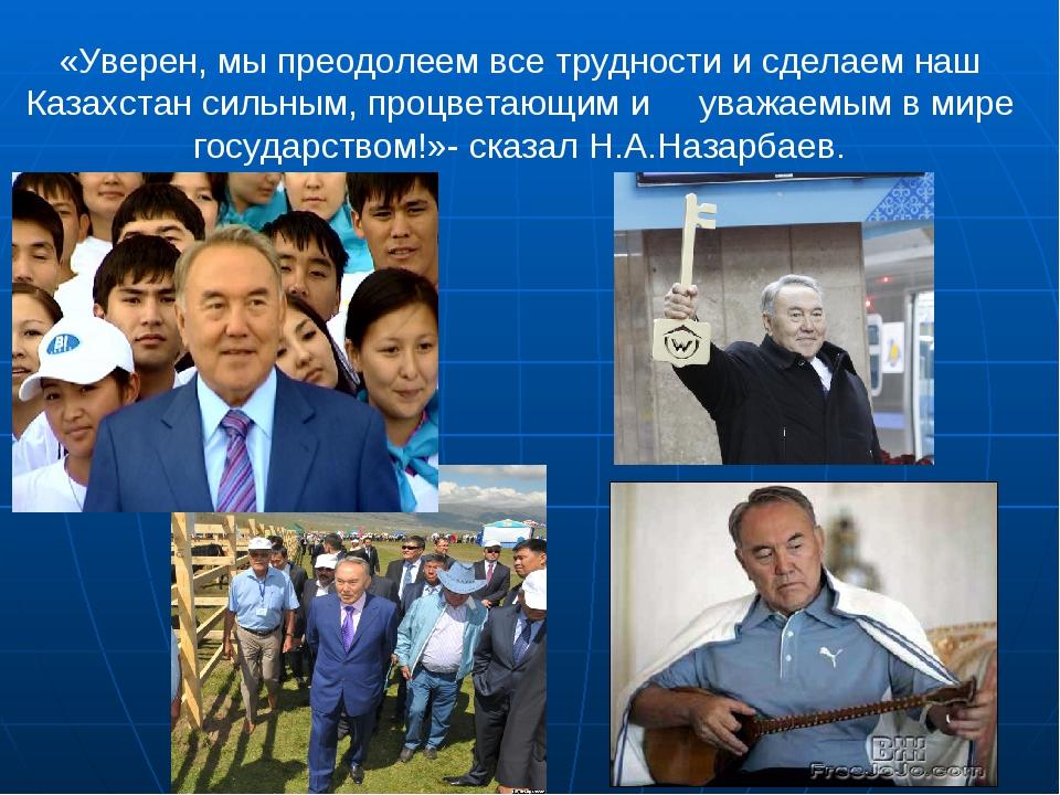 «Уверен, мы преодолеем все трудности и сделаем наш Казахстан сильным, процвет...